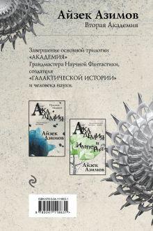 Обложка сзади Вторая Академия Айзек Азимов