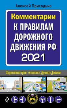 Комментарии к Правилам дорожного движения РФ на 2021 г.
