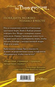 Обложка сзади Приливы Темного кристалла. Книга третья Дж. М. Ли, Кори Годби