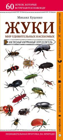 Жуки. Мир удивительных насекомых