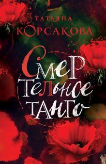 Обложка Смертельное танго Татьяна Корсакова