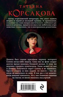 Обложка сзади Смертельное танго Татьяна Корсакова