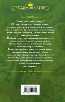 Обложка сзади Факультет неприятностей Ольга Шерстобитова