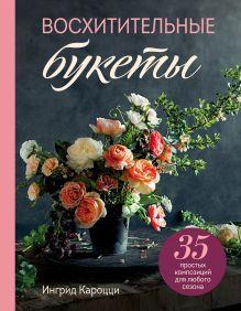 Букеты: простые, устойчивые и сезонные цветочные композиции