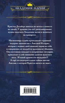Обложка сзади Авантюристка в Академии Ирина Снегирева