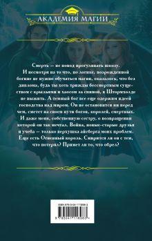 Обложка сзади Школа темных. Богиня хаоса Ольга Пашнина