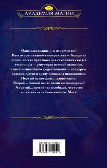 Обложка сзади Уютная Академия Катерина Полянская