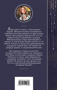 Обложка сзади Времена года. Черная осень Галина Гончарова