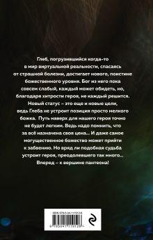Обложка сзади Играть, чтобы жить. Книга 8. Путь молодого бога Дмитрий Рус