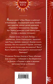 Обложка сзади Инферняня Лилия Роджер
