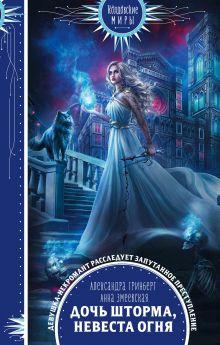 Обложка Дочь шторма, невеста огня Александра Гринберг, Анна Змеевская