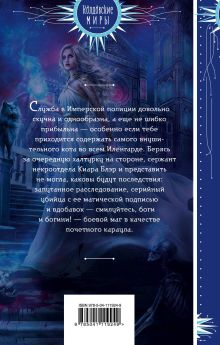 Обложка сзади Дочь шторма, невеста огня Александра Гринберг, Анна Змеевская