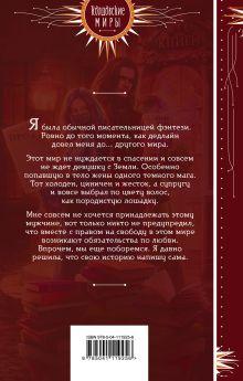 Обложка сзади Замуж по подписке Ольга Пашнина, Анна Одувалова