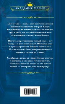 Обложка сзади Высшая школа хаоса Анна Одувалова