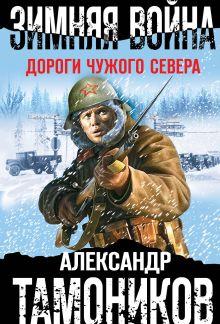Обложка Зимняя война. Дороги чужого севера Александр Тамоников