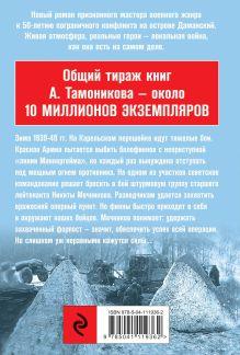 Обложка сзади Зимняя война. Дороги чужого севера Александр Тамоников