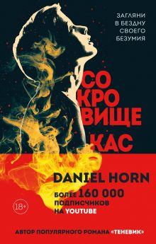 Обложка Сокровище Кастеров Дэниел Хорн
