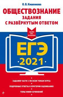 ЕГЭ-2021. Обществознание. Задания с развернутым ответом