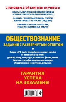 Обложка сзади ЕГЭ-2021. Обществознание. Задания с развернутым ответом О. В. Кишенкова