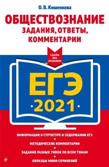 ЕГЭ-2021. Обществознание. Задания, ответы, комментарии