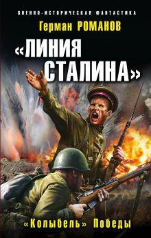 «Линия Сталина». «Колыбель» Победы