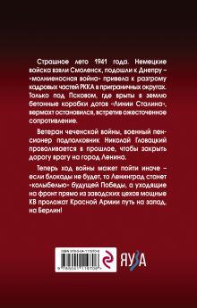Обложка сзади «Линия Сталина». «Колыбель» Победы Герман Романов