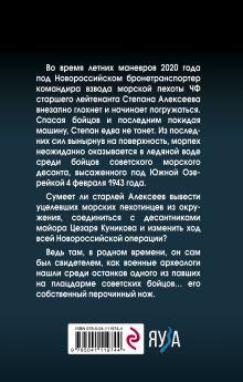 Обложка сзади Морпех. Ледяной десант Олег Таругин