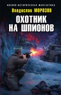 Военно-историческая фантастика