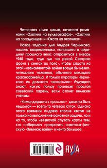 Обложка сзади Охотник на шпионов Владислав Морозов