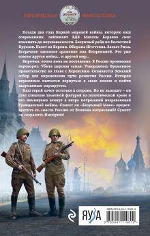 Обложка сзади Безумный Макс. Генерал Империи Михаил Ланцов