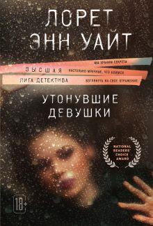 Обложка Утонувшие девушки Лорет Энн Уайт