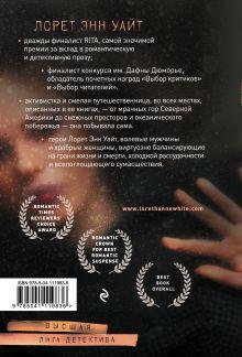 Обложка сзади Утонувшие девушки Лорет Энн Уайт