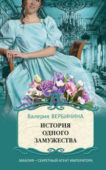 Обложка История одного замужества Валерия Вербинина