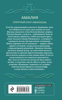 Обложка сзади История одного замужества Валерия Вербинина