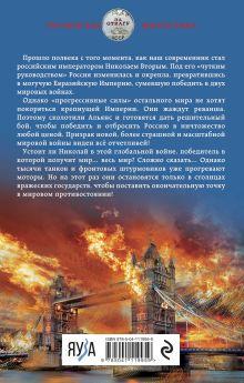 Обложка сзади Николай Хмурый. Война за мир Михаил Ланцов