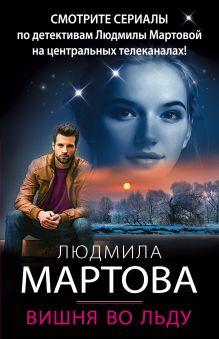 Обложка Вишня во льду Людмила Мартова
