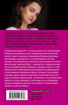 Обложка сзади Вишня во льду Людмила Мартова