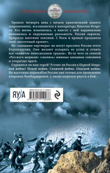 Обложка сзади Николай Хмурый. Западная война Михаил Ланцов