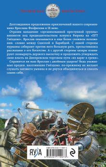 Обложка сзади Ярослав Умный. Конунг Руси Михаил Ланцов