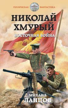 Обложка Николай Хмурый. Восточная война Михаил Ланцов