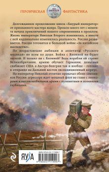 Обложка сзади Николай Хмурый. Восточная война Михаил Ланцов