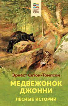 Обложка Медвежонок Джонни. Лесные истории Эрнест Сетон-Томпсон