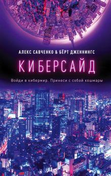 Обложка Киберсайд Алекс Савченко, Берт Дженнингс