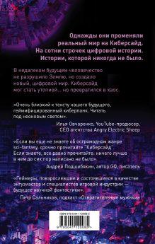 Обложка сзади Киберсайд Алекс Савченко, Берт Дженнингс
