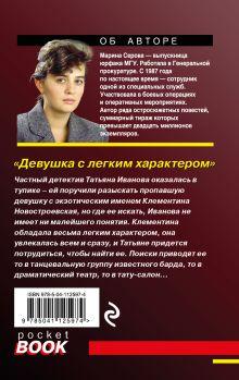 Обложка сзади Девушка с легким характером Марина Серова