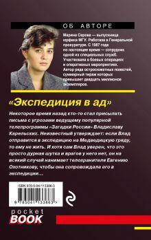 Обложка сзади Экспедиция в ад Марина Серова