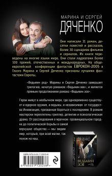 Обложка сзади Ведьмин род Марина и Сергей Дяченко