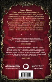 Обложка сзади Адепт Адам Пшехшта