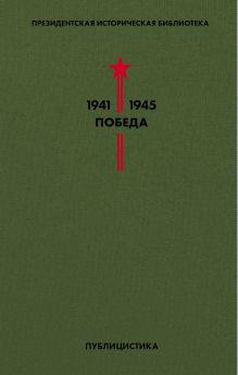 Обложка Библиотека Победы (комплект в коробе)