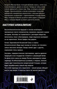 Обложка сзади Продавцы невозможного Вадим Панов